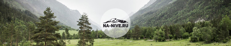 Na-Nive.ru - Портал о путешествиях и тюнинге