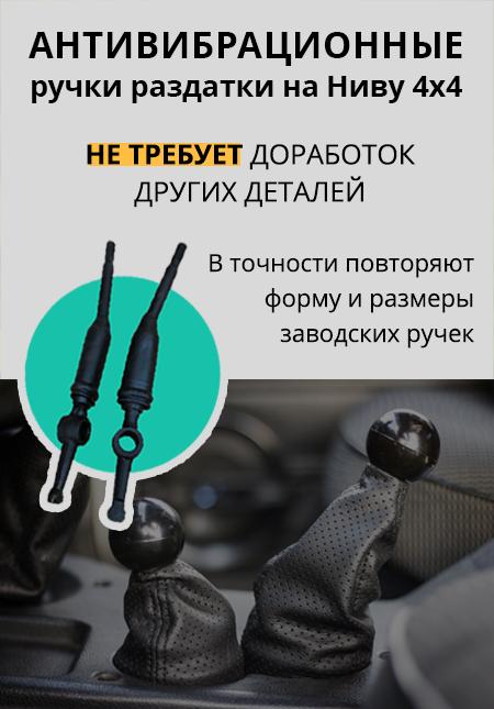Антивибрационные ручки раздатки на Ниву 4х4